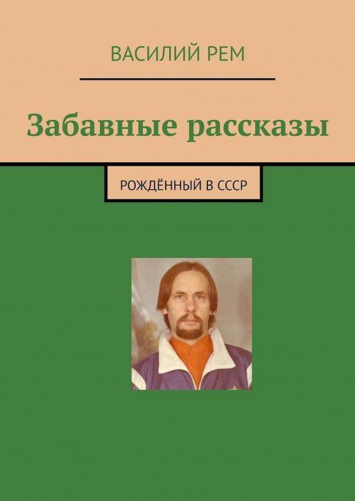 """Купить книгу """"Забавные рассказы. Рождённый вСССР"""""""