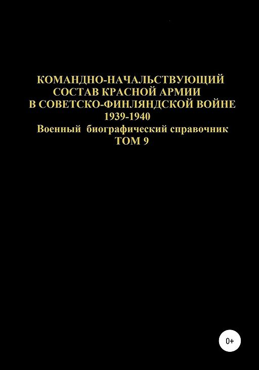Командно-начальствующий состав Красной Армии в советско-финляндской войне 1939-1940 гг. Том 9
