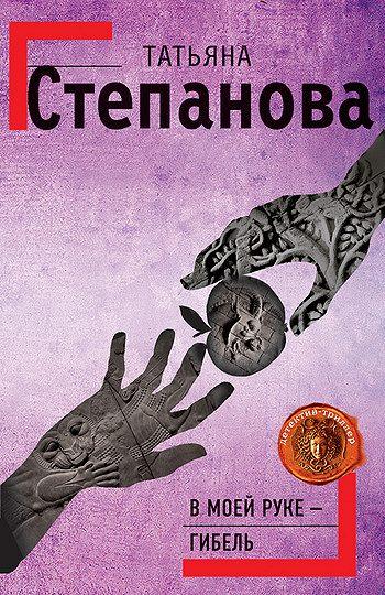 """Купить книгу """"В моей руке – гибель"""""""