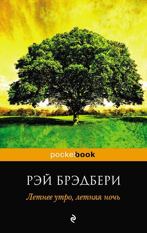 Летнее утро, летняя ночь (сборник)
