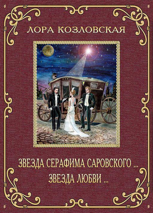 Звезда Серафима Саровского… Звезда любви…