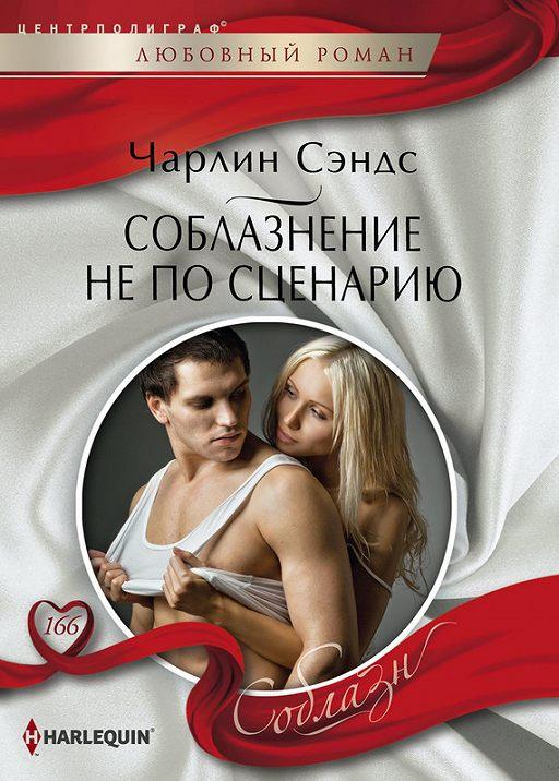 """Купить книгу """"Соблазнение не по сценарию"""""""