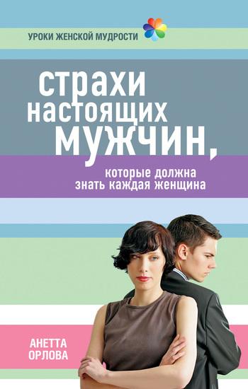 """Купить книгу """"Страхи настоящих мужчин, которые должна знать каждая женщина"""""""
