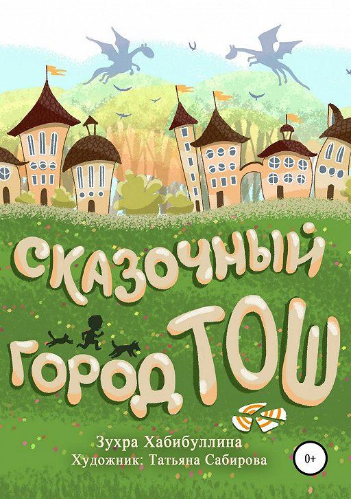 Сказочный город Тош