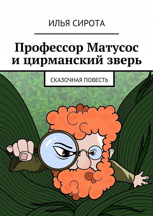 Профессор Матусос ицирманский зверь. Сказочная повесть