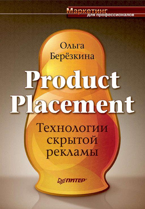 Product Placement. Технологии скрытой рекламы