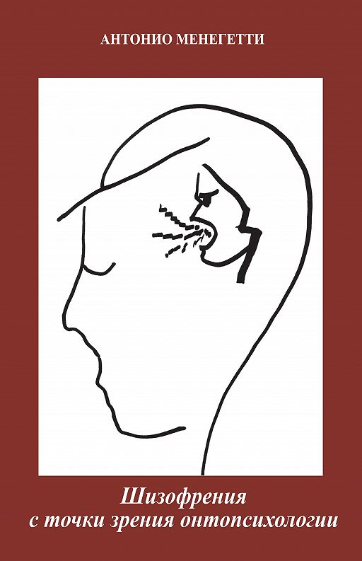 Шизофрения с точки зрения онтопсихологии