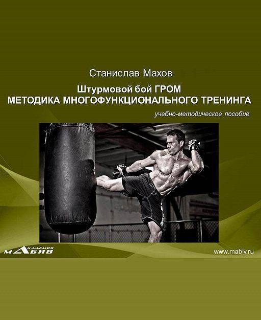 Штурмовой бой ГРОМ. Методика многофунционального тренинга