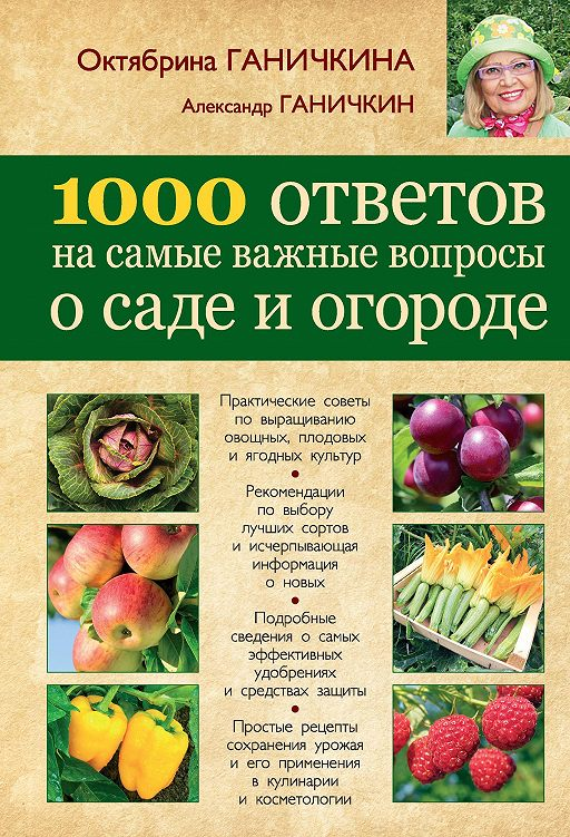 1000 ответов на самые важные вопросы о саде и огороде
