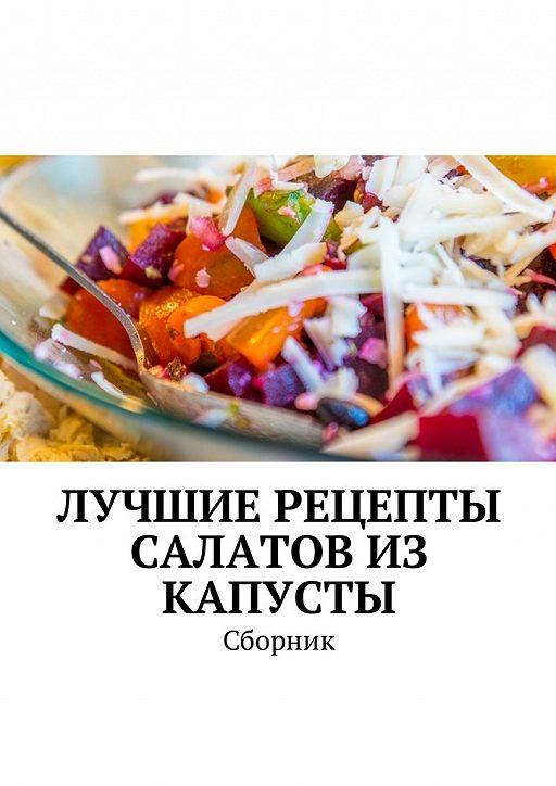 Лучшие рецепты салатов из капусты. Сборник