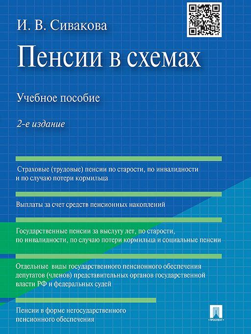 """Купить книгу """"Пенсии в схемах. 2-е издание. Учебное пособие"""""""