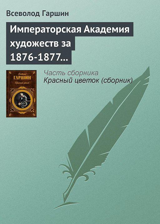 Императорская Академия художеств за 1876-1877 учебный год