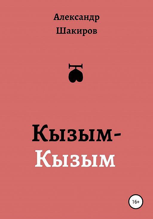 Кызым-Кызым