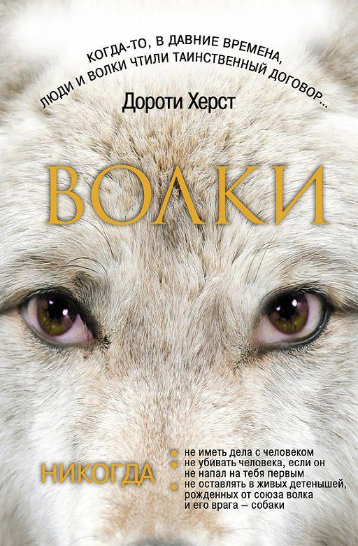 Волки: Закон волков. Тайны волков. Дух волков (сборник)