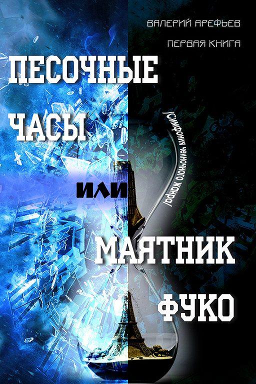 Песочные часы, или Маятник Фуко. /Симфония челночного жанра/. Первая книга