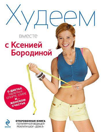 Худеем вместе с Ксенией Бородиной. О диетах, таблетках, спорте, стиле и… женском счастье