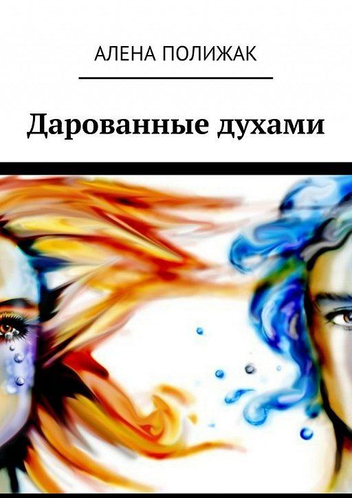 """Купить книгу """"Дарованные духами"""""""