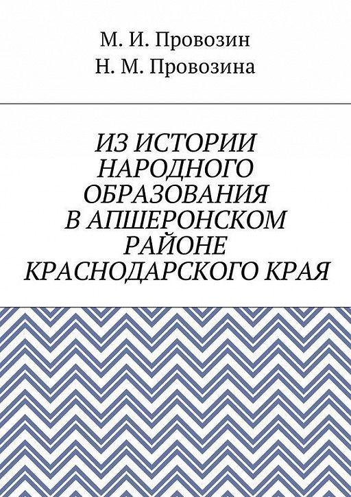 Из истории народного образования в Апшеронском районе Краснодарского края