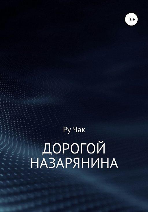 Дорогой Назарянина