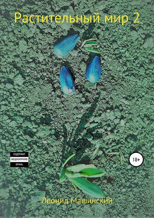 Растительный мир 2