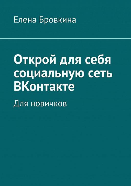 Открой для себя социальную сеть ВКонтакте. Для новичков