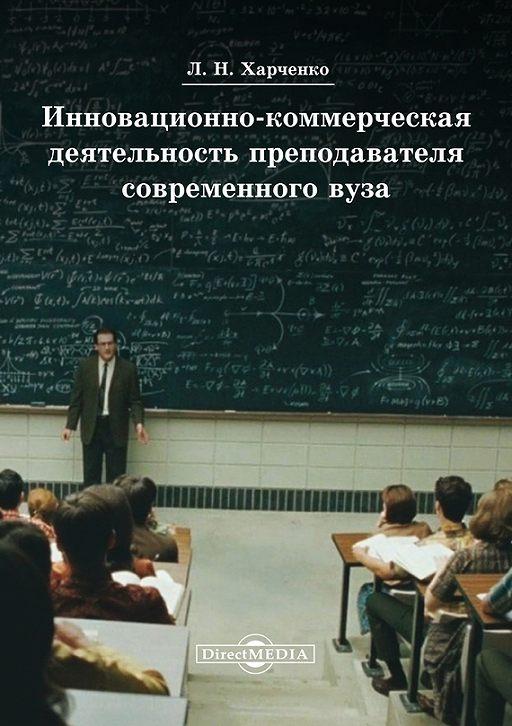 Инновационно-коммерческая деятельность преподавателя современного вуза