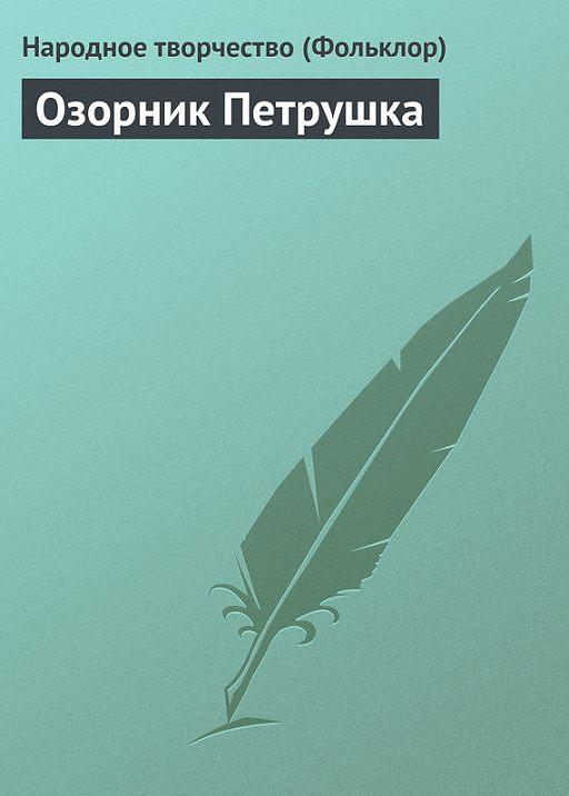 Озорник Петрушка
