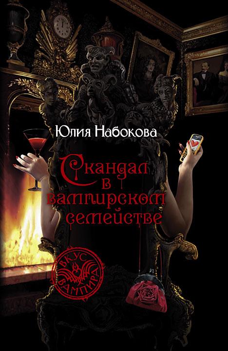 Скандал в вампирском семействе