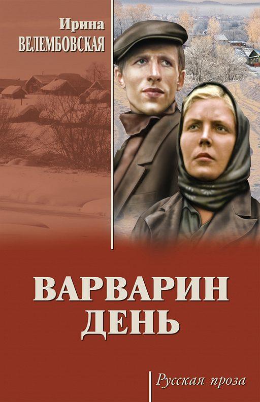 Варварин день (сборник)