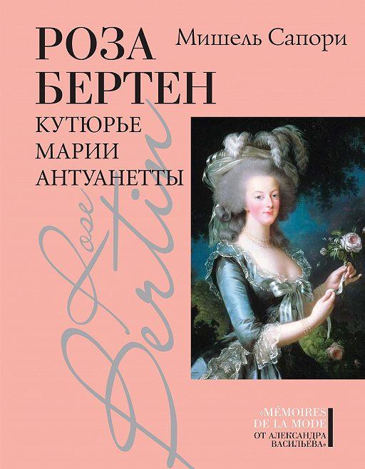 Роза Бертен. Кутюрье Марии Антуанетты