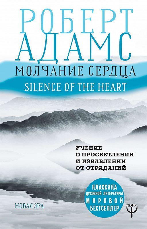 """Купить книгу """"Молчание сердца. Учение о просветлении и избавлении от страданий"""""""