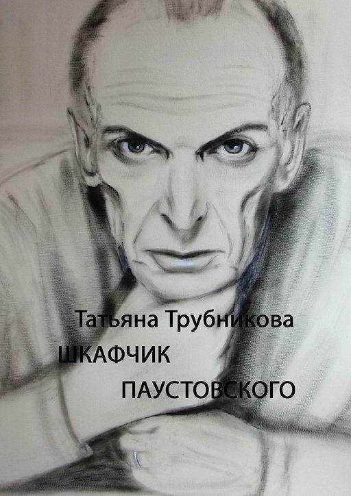 Шкафчик Паустовского
