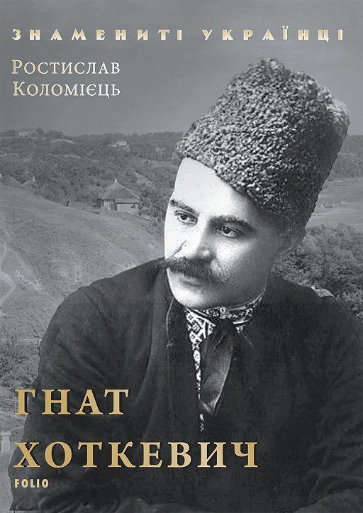 Гнат Хоткевич