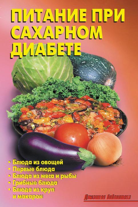 """Купить книгу """"Питание при сахарном диабете"""""""