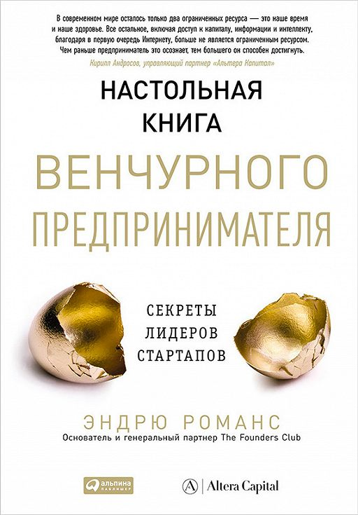 """Купить книгу """"Настольная книга венчурного предпринимателя. Секреты лидеров стартапов"""""""