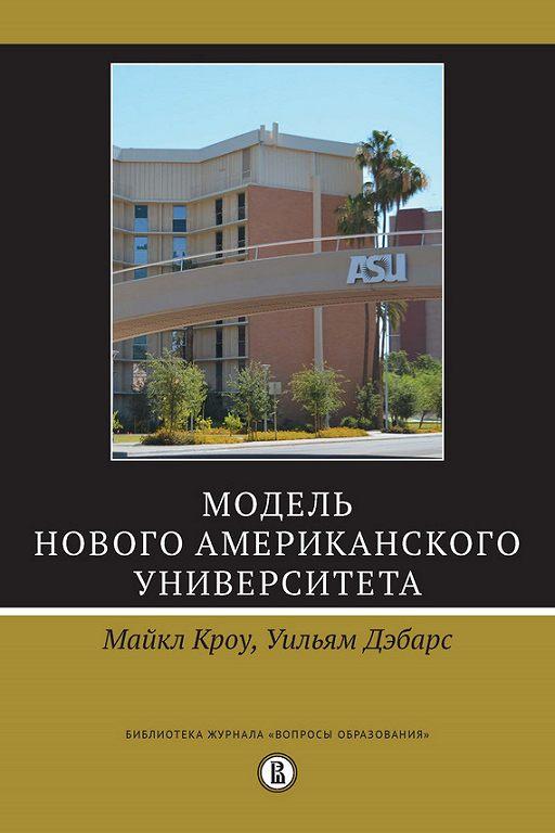 """Купить книгу """"Модель Нового американского университета"""""""