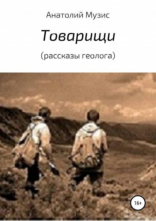 Товарищи (из рассказов геолога)