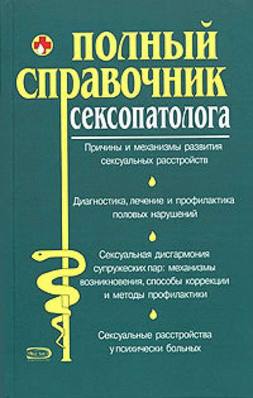 Полный справочник сексопатолога