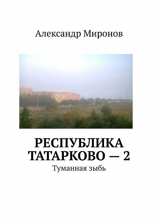 Республика Татарково – 2. Туманнаязыбь