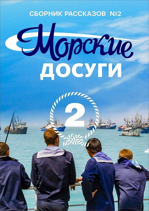 Морские досуги №2
