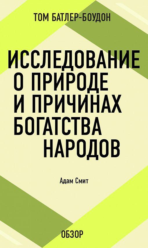 Исследование о природе и причинах богатства народов. Адам Смит (обзор)