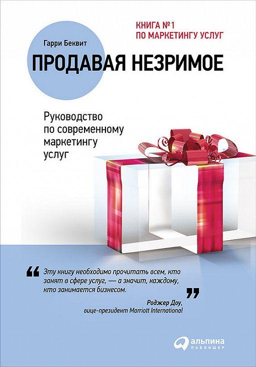 Продавая незримое: Руководство по современному маркетингу услуг
