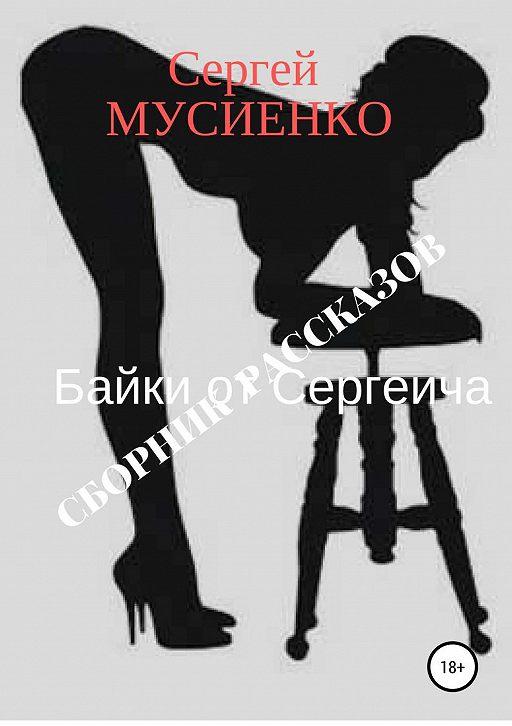 Байки от Сергеича. Сборник рассказов