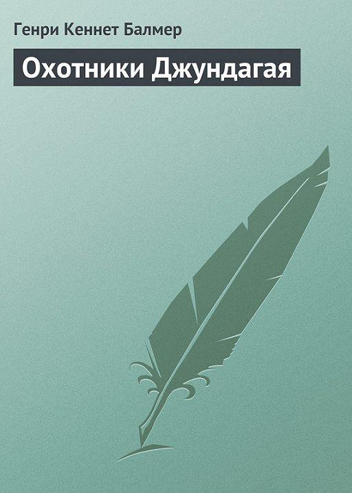 """Купить книгу """"Охотники Джундагая"""""""