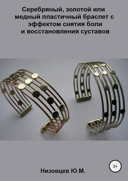 Серебряный, золотой или медный пластичный браслет с эффектом снятия боли и восстановления суставов