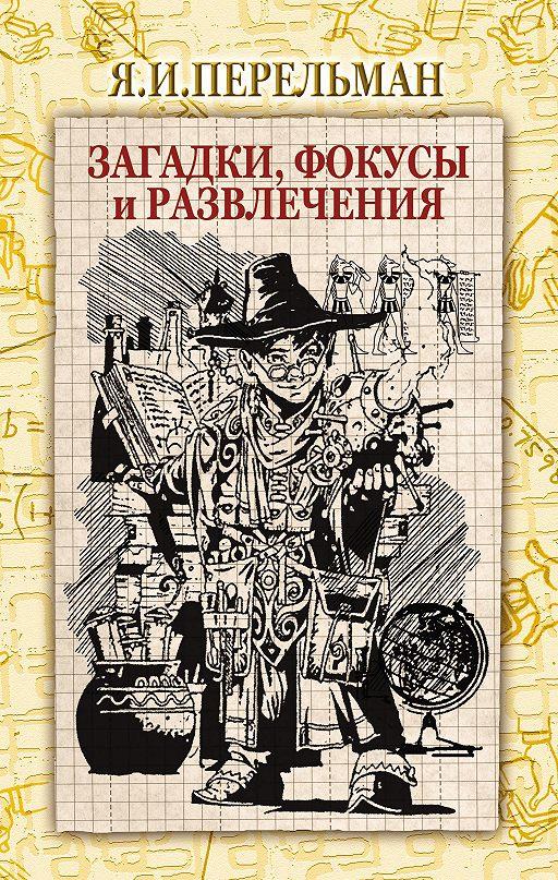 Загадки, фокусы и развлечения (сборник)