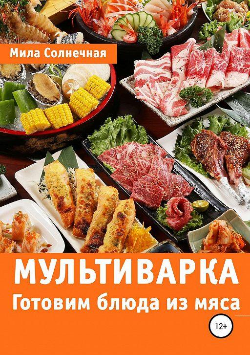"""Купить книгу """"Мультиварка. Готовим блюда из мяса"""""""