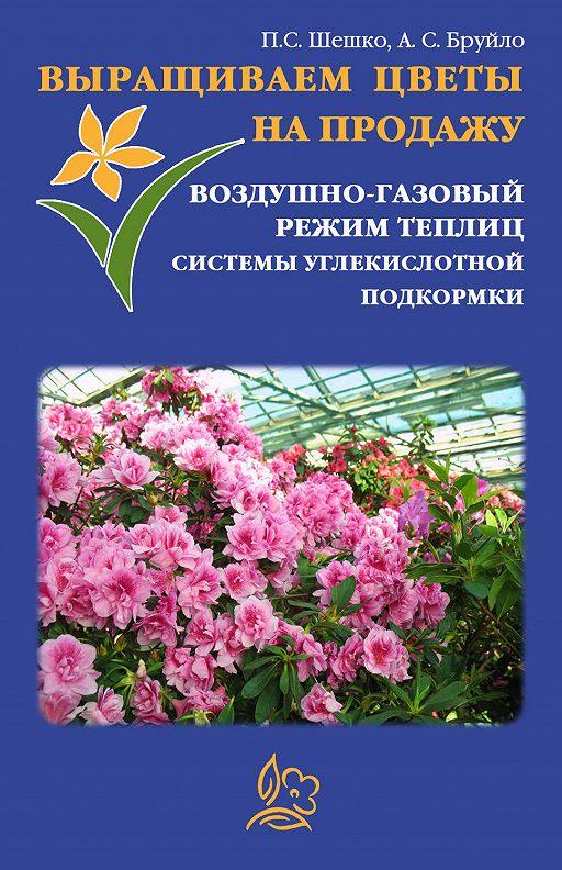 """Купить книгу """"Выращиваем цветы на продажу. Воздушно-газовый режим теплиц. Системы углекислотной подкормки"""""""