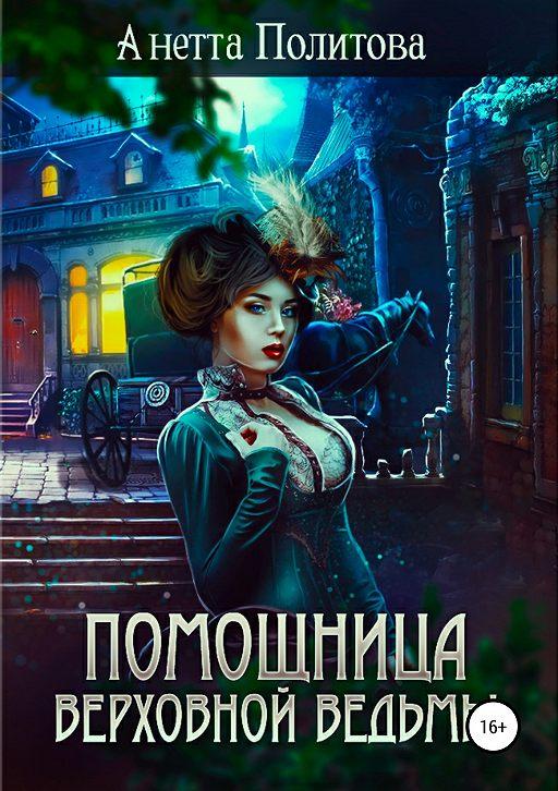"""Купить книгу """"Помощница верховной ведьмы"""""""