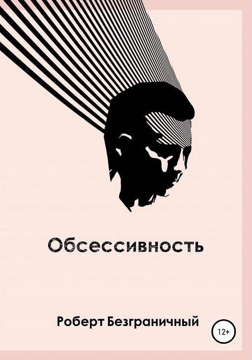 Обсессивность (сборник)